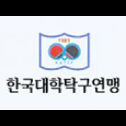 한국대학탁구연맹